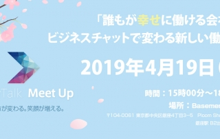 190305_WowTalk_MeetUp