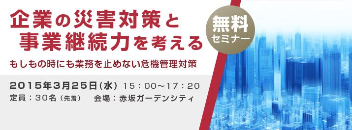 facebook_event201503a