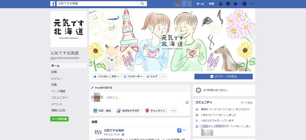 Facebook_genkihokkaido_01