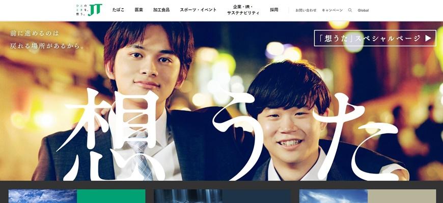 ワウテックとJT(日本たばこ産業株式会社)協業(パートナーシップ)のお知らせ
