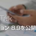 WT_Ver8.9_Main
