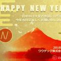 Wow_年賀状メールチーム_1513050344038