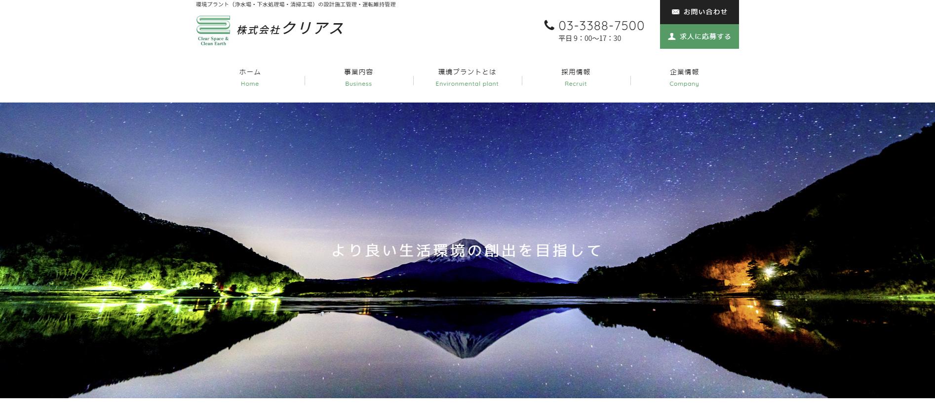 株式会社クリアス ホームページ キャプチャ画像