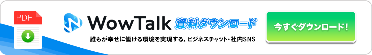 WowTalk製品資料ダウンロード