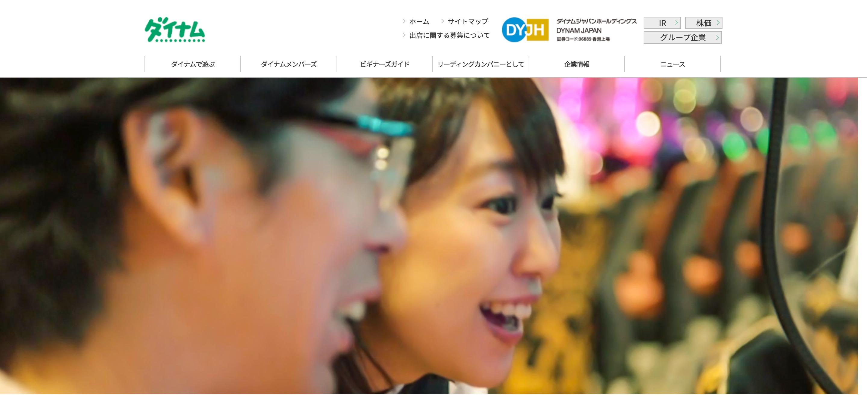 株式会社ダイナム ホームページ キャプチャ画像