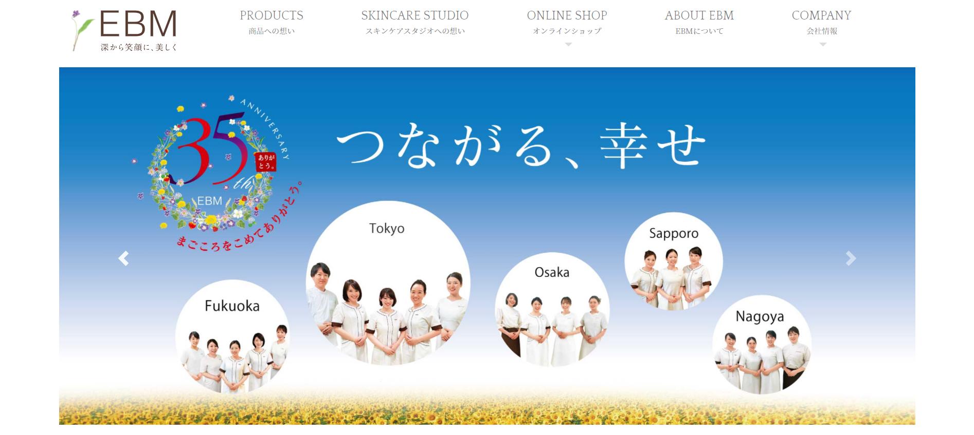 株式会社イービーエム ホームページ キャプチャ画像