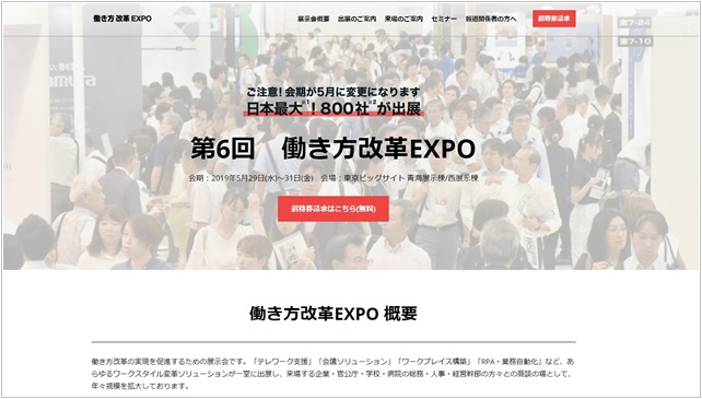 event_expo1905_03