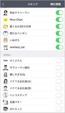 iOSsentaku