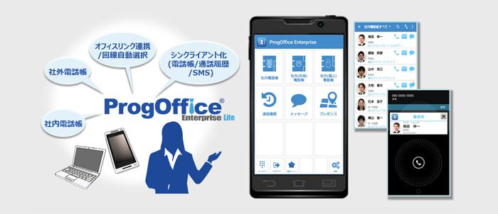 img_progoffice_enterprise_lite