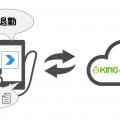 wowtalkとKingoftimeの連携