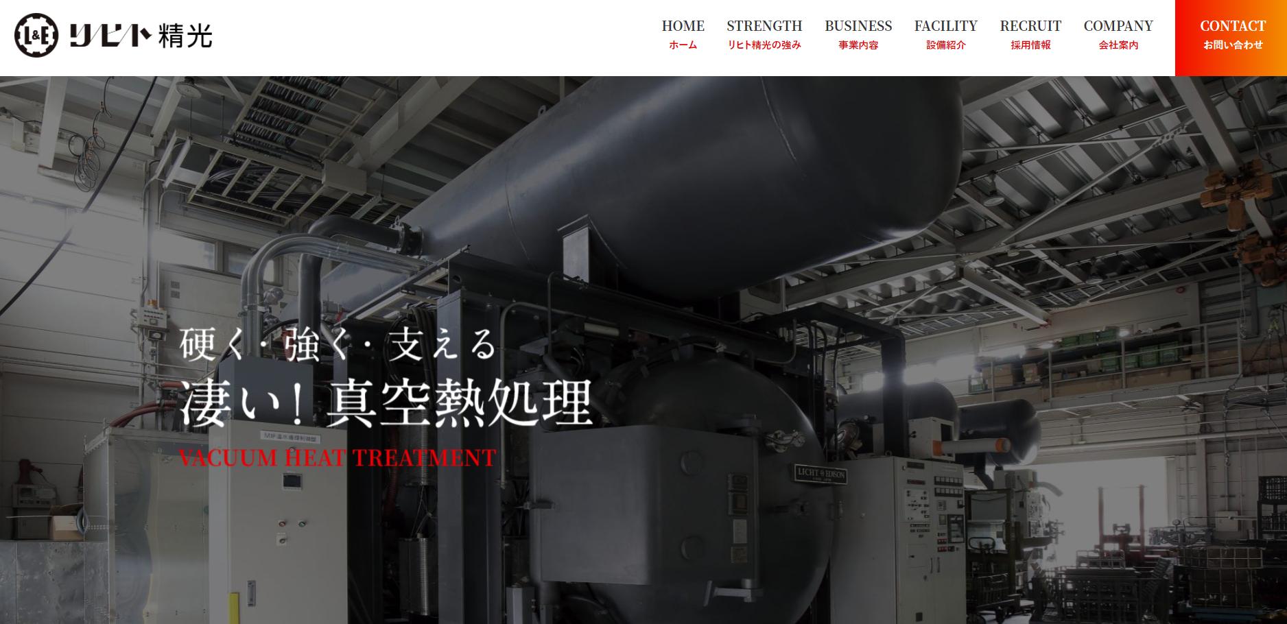 リヒト精光株式会社 ホームページ キャプチャ画像