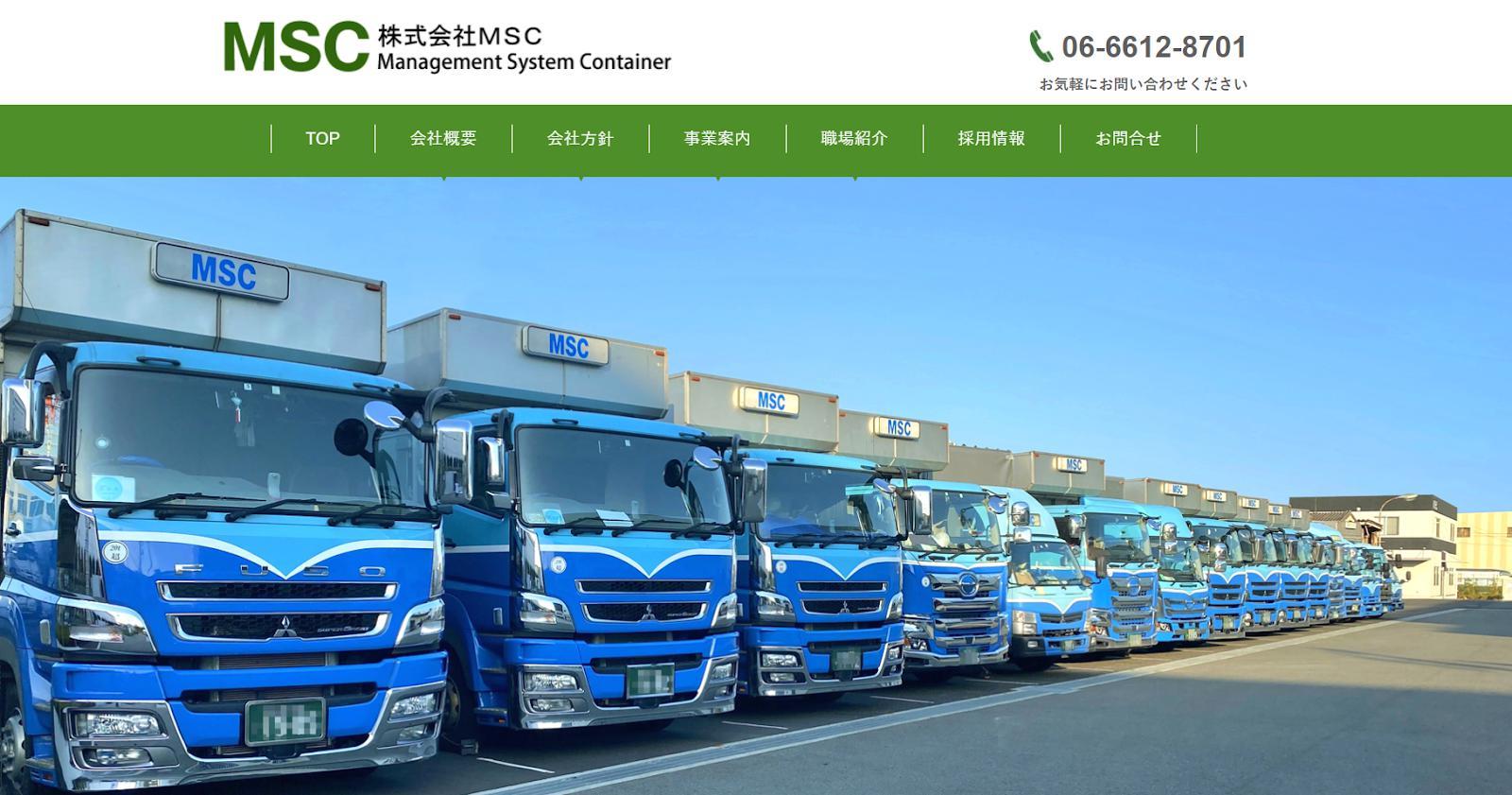 株式会社MSC ホームページ キャプチャ画像