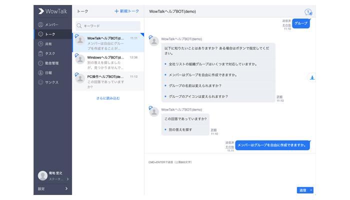 neos_wowtech_image03