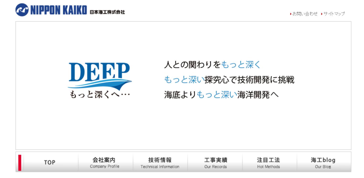 日本海工株式会社 ホームページ キャプチャ画像