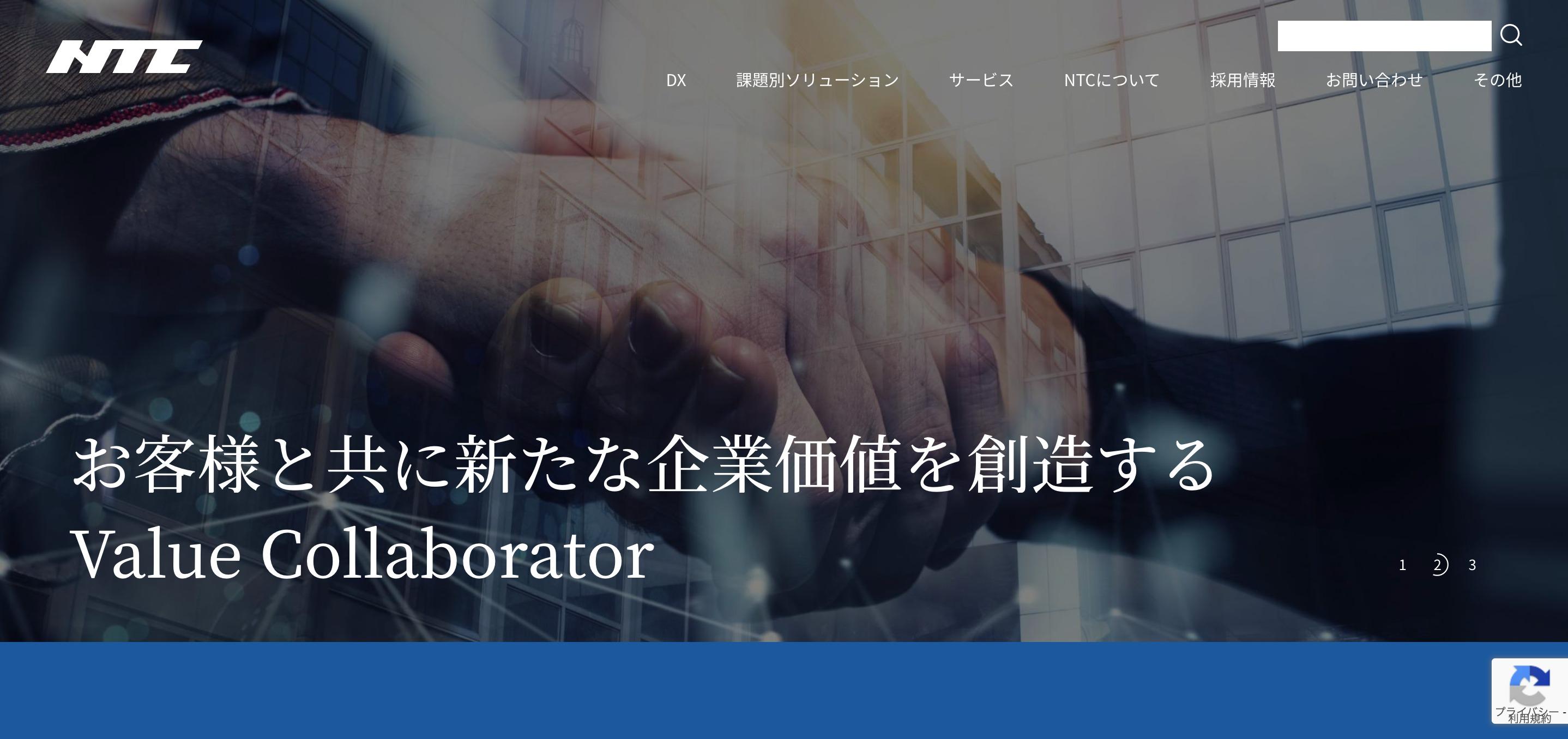 株式会社NTC ホームページ キャプチャ画像