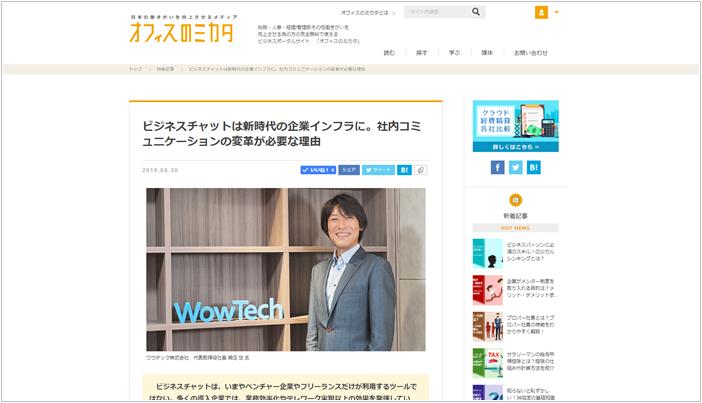 オフィスのミカタにてワウテック代表取締役 瀬沼悠インタビュー掲載