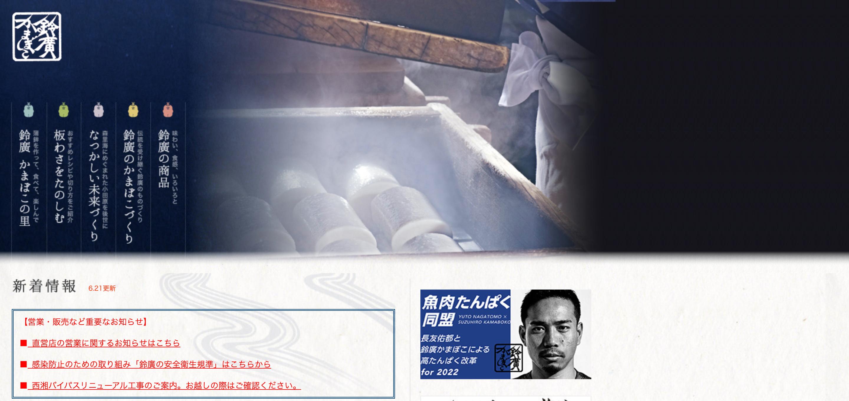 株式会社鈴廣蒲鉾本店_ホームページ_キャプチャ画像