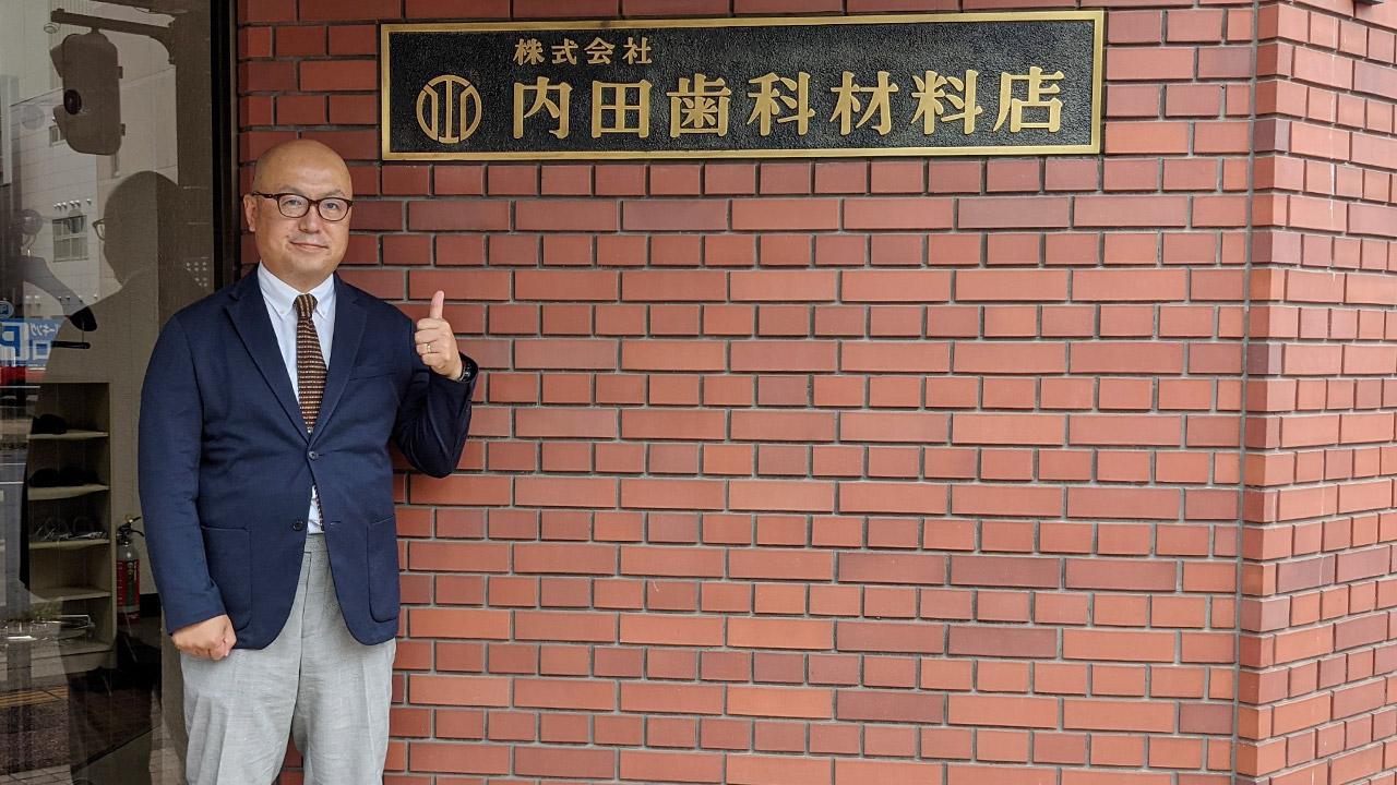 株式会社内田歯科材料店 代表取締役社長 山本 浩史 様