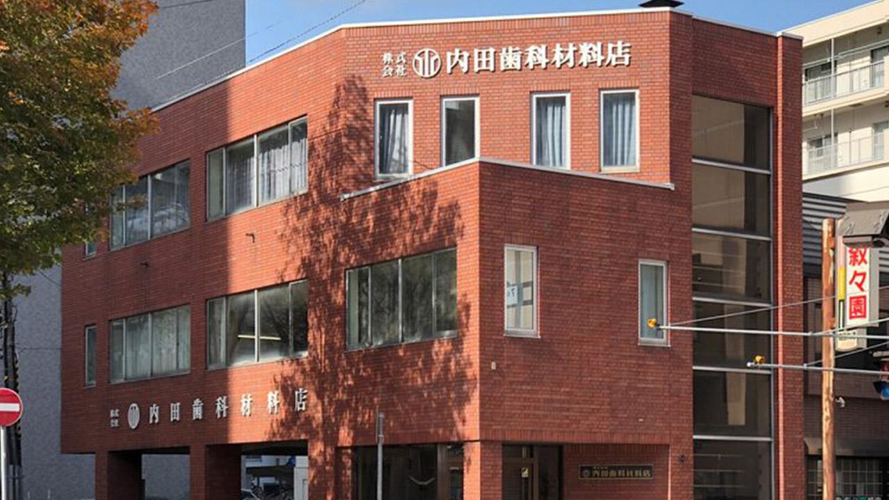 株式会社内田歯科材料店のオフィス外観