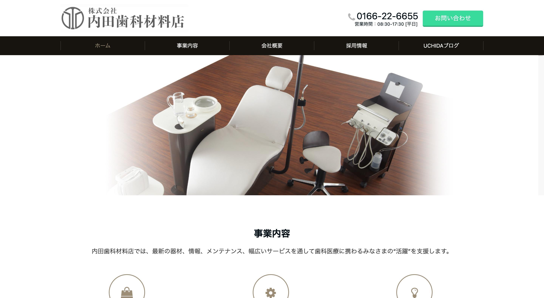 株式会社内田歯科材料店 ホームページ キャプチャ画像