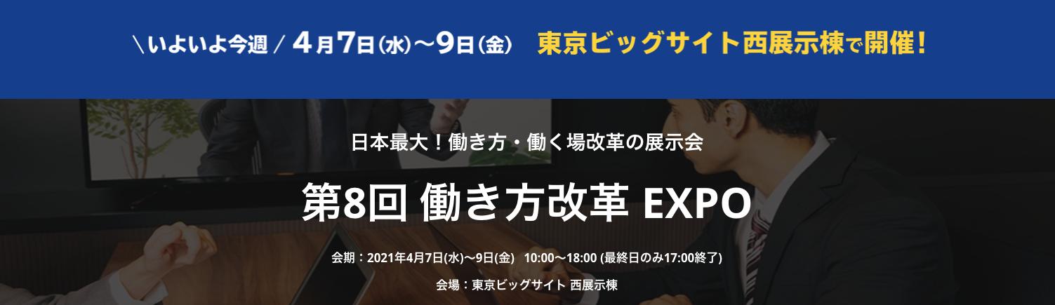 web-office-expo