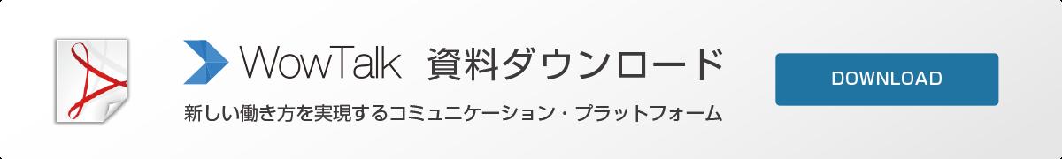 ビジネスチャット・社内SNS WowTalk(ワウトーク)