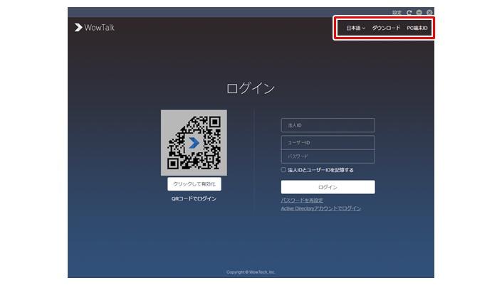 WowTalkのログイン画面(右上の「PC端末ID」にて設定が可能)