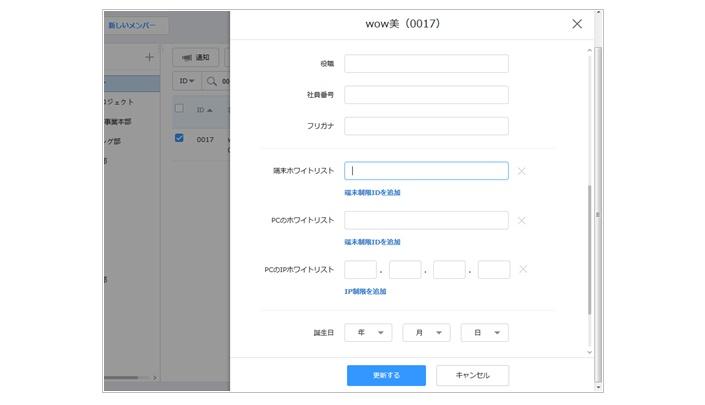 WowTalkのPC版の管理画面(PC端末IDの詳細設定画面)