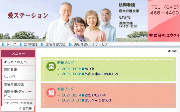 yukei_web